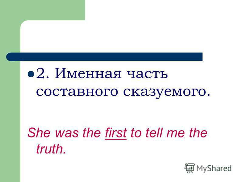 1. Определение. This is my second year in school. Take the seventh lesson.