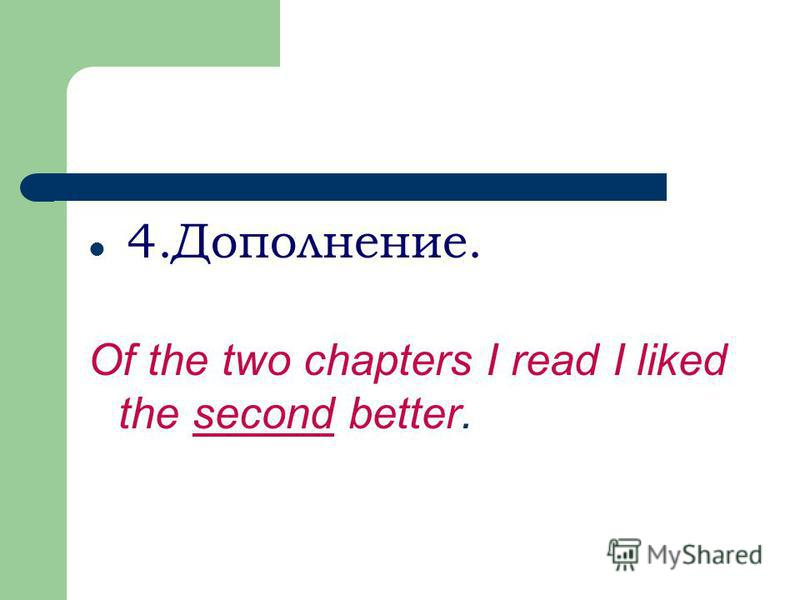 3. Подлежащее. Two men were there. The first was my friend.