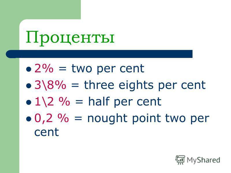 Десятичные дроби 1) Целое число отделяется от дроби точкой (point) : 0,5 =zero point five 3,14 = three point fourteen. 2)Нуль читается – nought : 0,25 = (nought) point two five