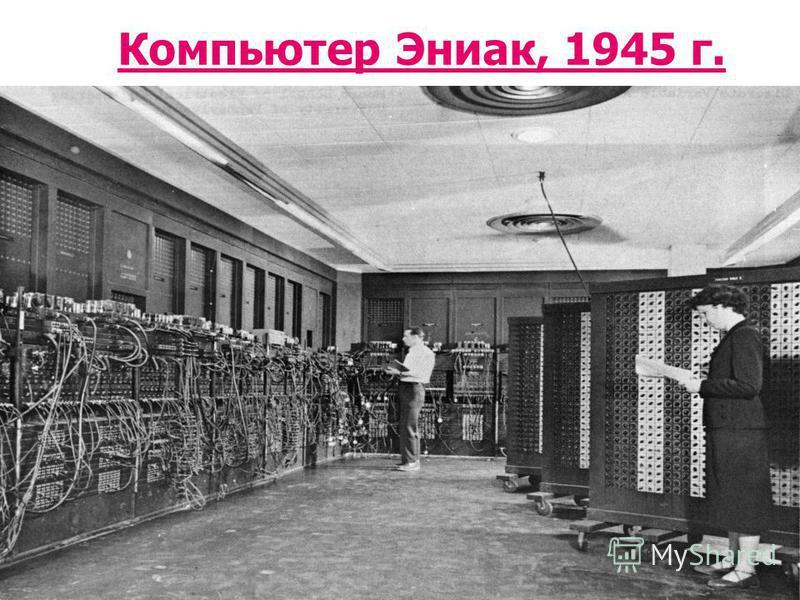 Компьютер Эниак, 1945 г.