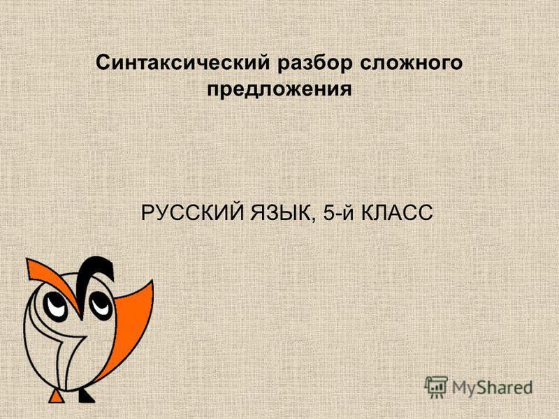Синтаксический разбор сложного предложения РУССКИЙ ЯЗЫК, 5-й КЛАСС