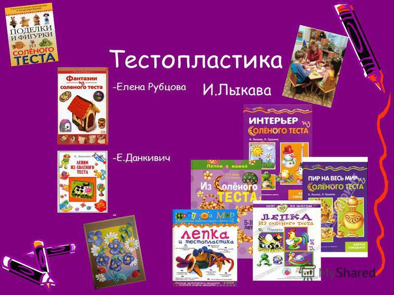 Тестопластика -Елена Рубцова -Е.Данкивич - И.Лыкава