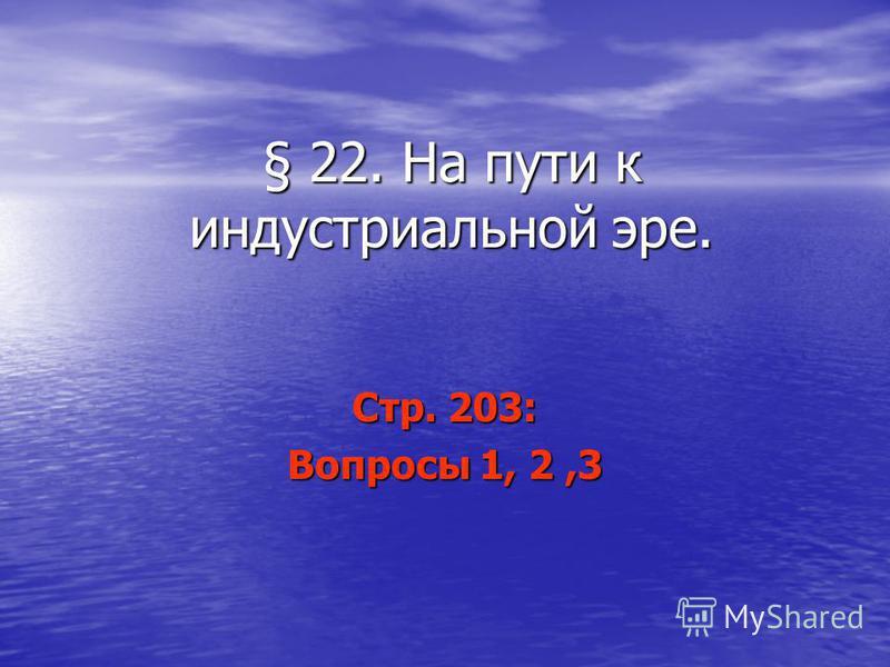 § 22. На пути к индустриальной эре. Стр. 203: Вопросы 1, 2,3