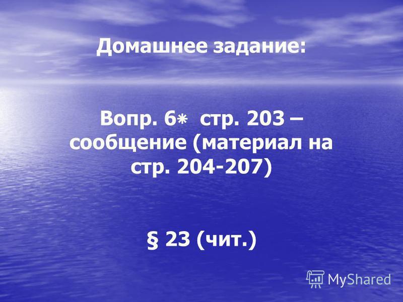 Домашнее задание: Вопр. 6٭ стр. 203 – сообщение (материал на стр. 204-207) § 23 (чит.)