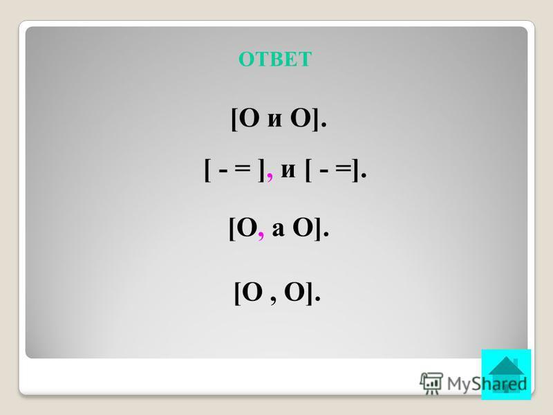 вопрос Найдите ошибки в схемах: ОТВЕТ [ О и О ]. [ - = ] и [ - =]. [ О а О]. [ О, О].