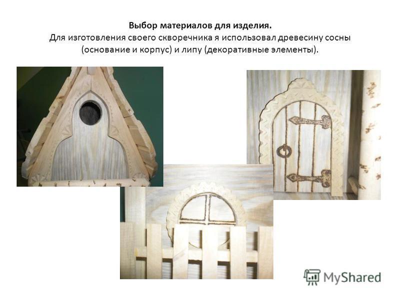 Выбор материалов для изделия. Для изготовления своего скворечника я использовал древесину сосны (основание и корпус) и липу (декоративные элементы).