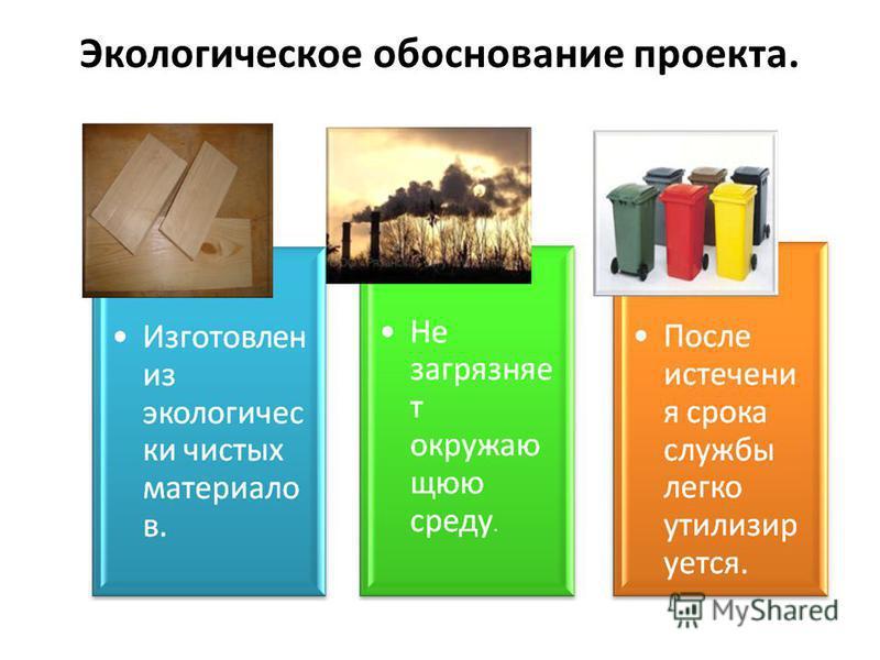 Экологическое обоснование проекта.