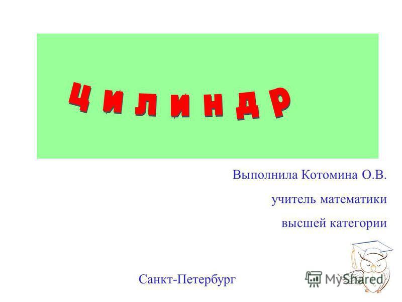 Выполнила Котомина О.В. учитель математики высшей категории Санкт-Петербург