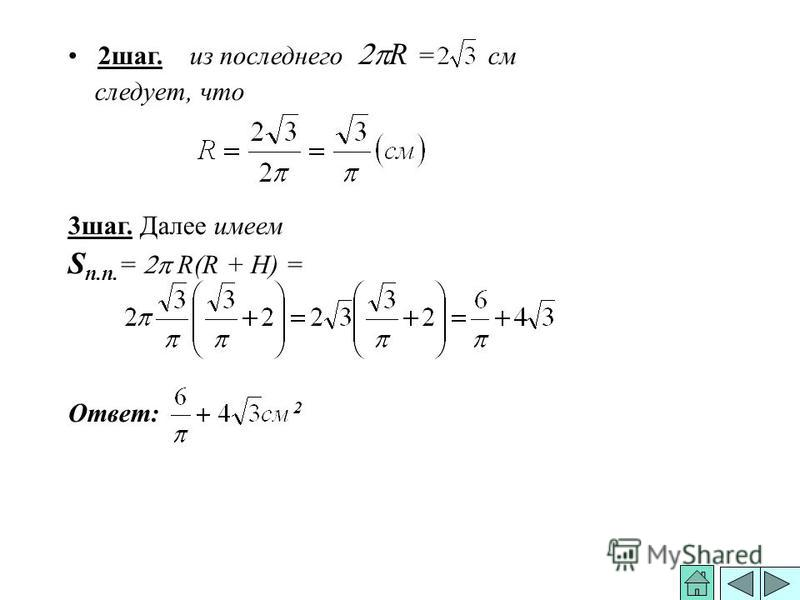 2 шаг. из последнего R = см следует, что 3 шаг. Далее имеем S п.п. = R(R + H) = Ответ: 2