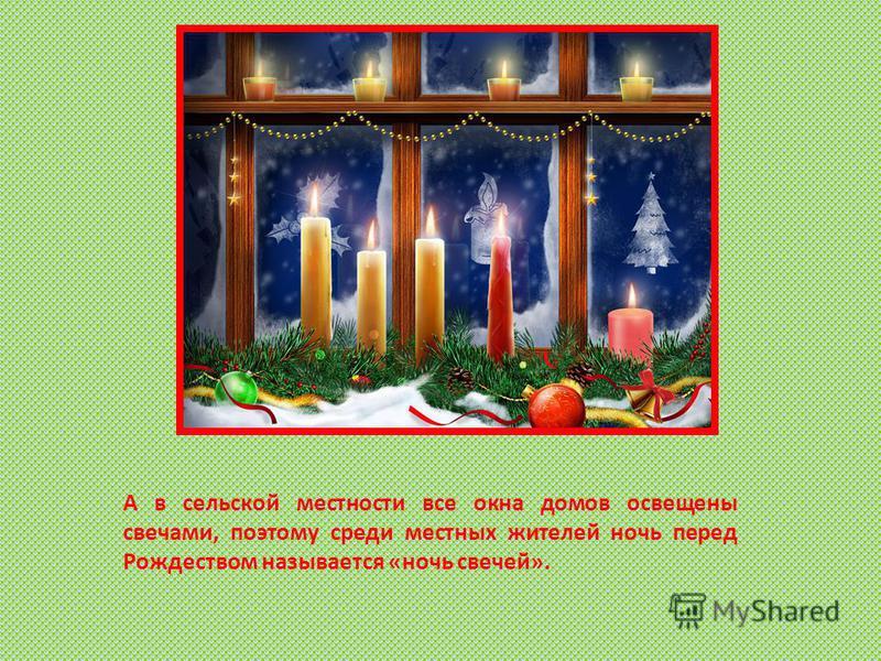 Дом, украшенный к Рождеству, часто становится предметом гордости хозяина. Соседи соревнуются друг с другом - у кого это получится лучше и богаче. Иногда дело доходит до того, что стены и крыша дома, деревья и кустарники в саду покрываются гирляндами