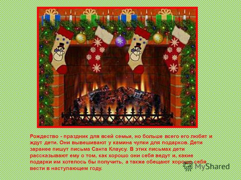 А в сельской местности все окна домов освещены свечами, поэтому среди местных жителей ночь перед Рождеством называется «ночь свечей».