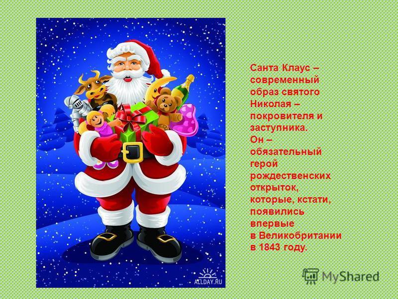 Рождество - праздник для всей семьи, но больше всего его любят и ждут дети. Они вывешивают у камина чулки для подарков. Дети заранее пишут письма Санта Клаусу. В этих письмах дети рассказывают ему о том, как хорошо они себя ведут и, какие подарки им
