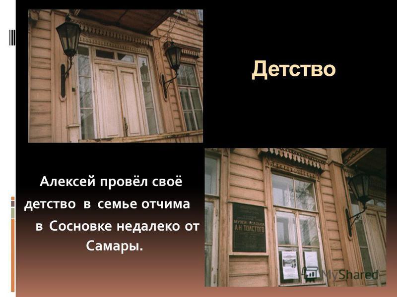 Детство Алексей провёл своё детство в семье отчима в Сосновке недалеко от Самары.