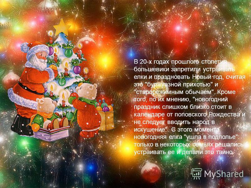 В 20-х годах прошлого столетия большевики запретили устраивать елки и праздновать Новый год, считая это