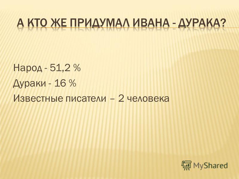 Народ - 51,2 % Дураки - 16 % Известные писатели – 2 человека