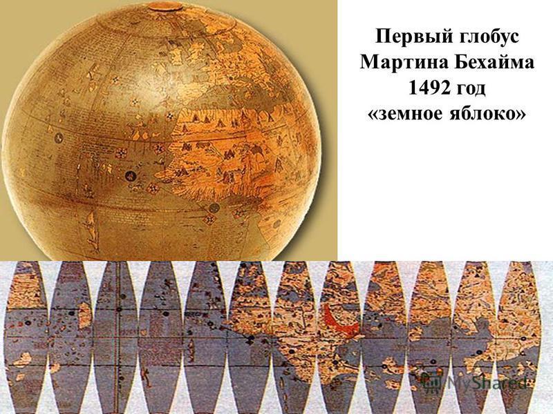Первый глобус Мартина Бехайма 1492 год «земное яблоко»