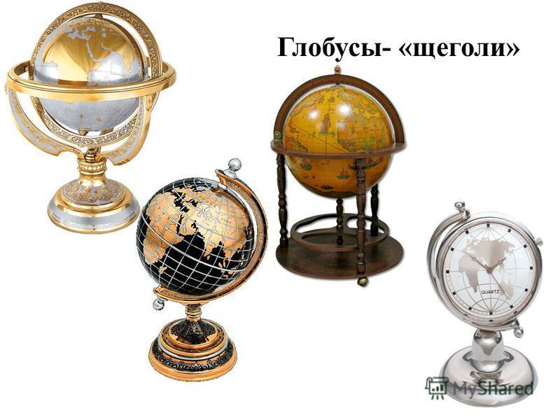 Глобусы- «щеголи»