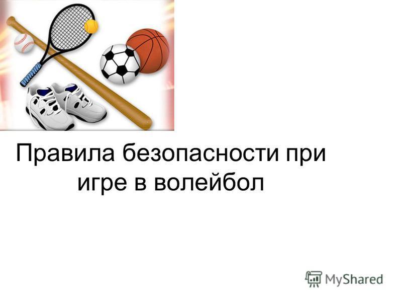 Правила безопасности при игре в волейбол