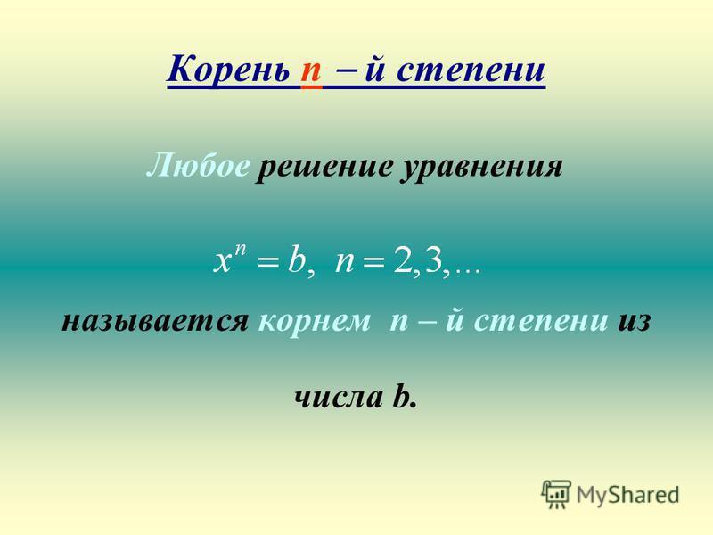 Корень n й степени Любое решение уравнения называется корнем n – й степени из числа b.