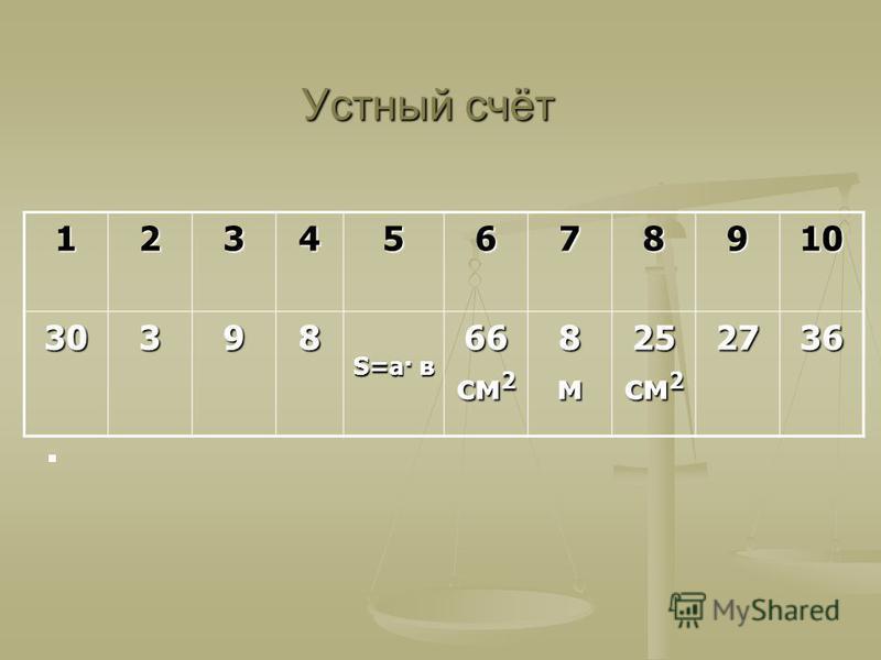 Устный счёт 12345678910 30398 S=а· в 66 см 2 8 м 25 2736