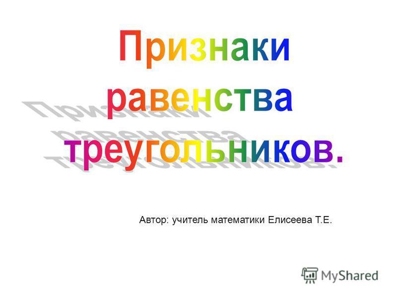 Автор: учитель математики Елисеева Т.Е.