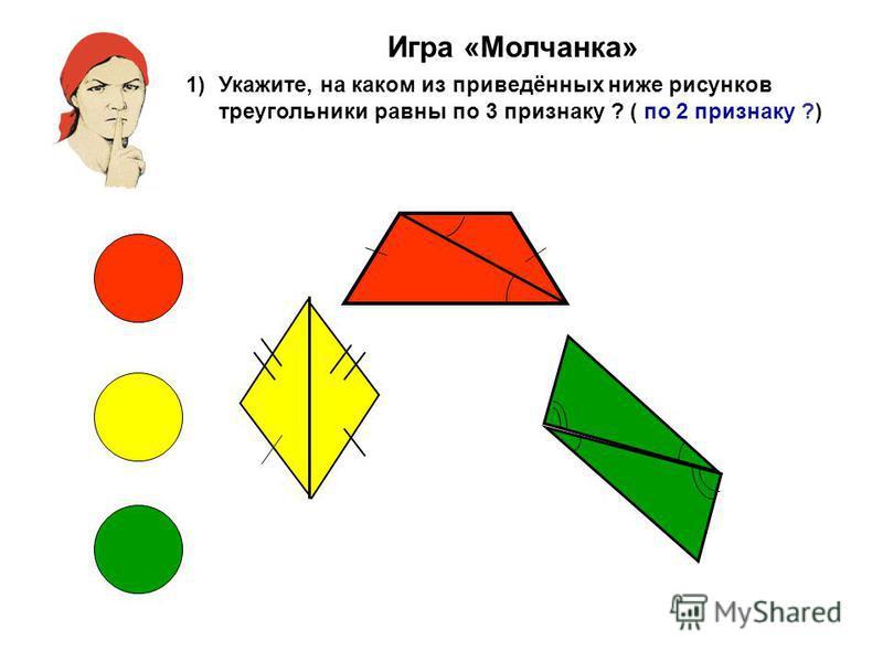 Игра «Молчанка» 1)Укажите, на каком из приведённых ниже рисунков треугольники равны по 3 признаку ? ( по 2 признаку ?)