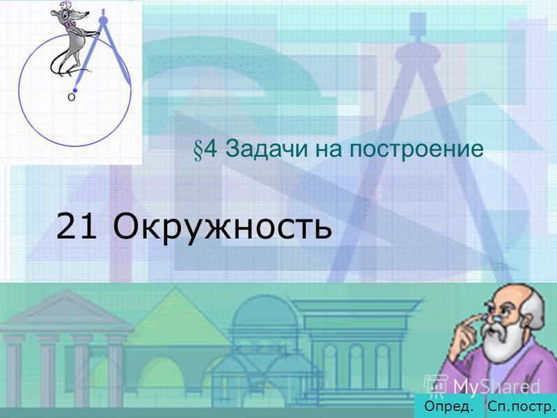 § 4 Задачи на построение 21 Окружность Опред.Сп.постр.