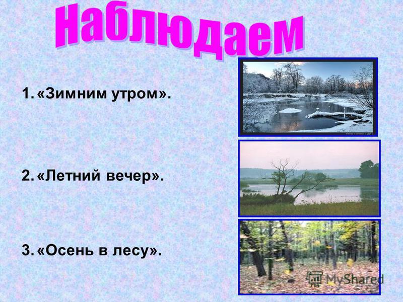 1. 1.«Зимним утром». 2. 2.«Летний вечер». 3. 3.«Осень в лесу».