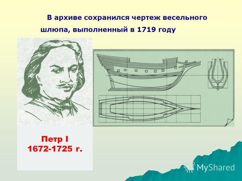 В архиве сохранился чертеж весельного шлюпа, выполненный в 1719 году Петром I. Петр I 1672-1725 г.