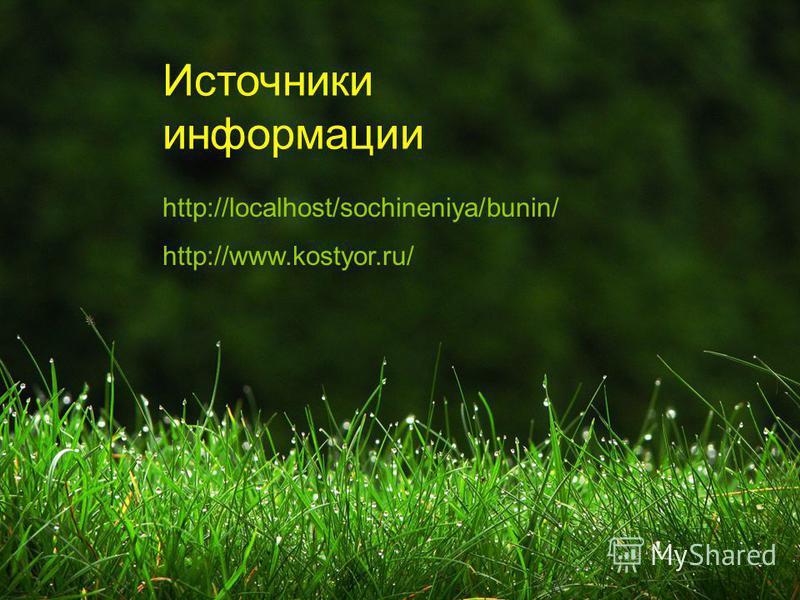 Источники информации http://localhost/sochineniya/bunin/ http://www.kostyor.ru/