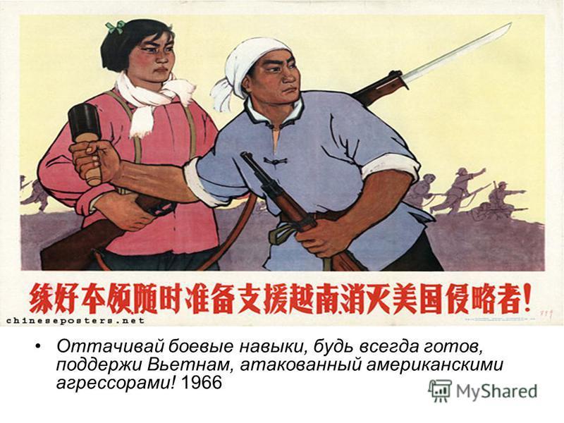 Оттачивай боевые навыки, будь всегда готов, поддержи Вьетнам, атакованный американскими агрессорами! 1966