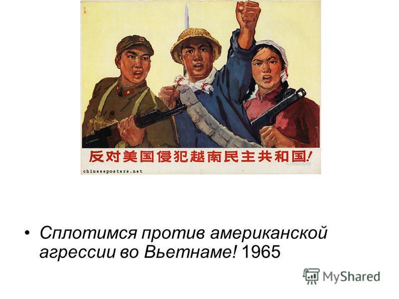 Сплотимся против американской агрессии во Вьетнаме! 1965