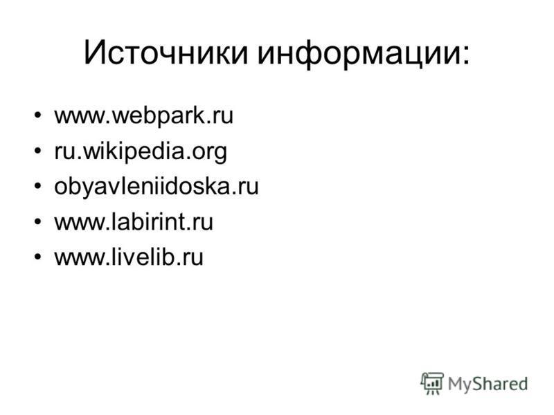 Источники информации: www.webpark.ru ru.wikipedia.org obyavleniidoska.ru www.labirint.ru www.livelib.ru