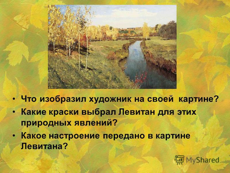 «Картины Левитана требуют медленного рассматривания. Они не ошеломляют глаза. Они скромны и тихи, …но чем дольше вглядываешься в них, тем всё милее становится тишина… знакомых рек, просёлков». К.Паустовский