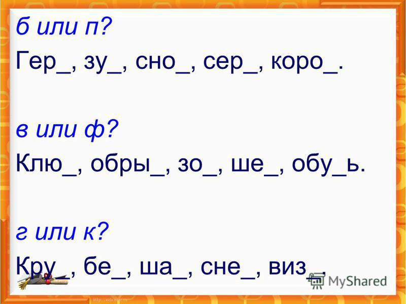 б или п? Гер_, зу_, сно_, сер_, каро_. в или ф? Клю_, обры_, хо_, ше_, абу_ль. г или к? Кру_, бе_, ша_, сне_, виз_.