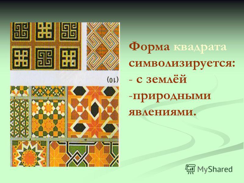 Форма квадрата символизируется: - с землёй -природными явлениями.