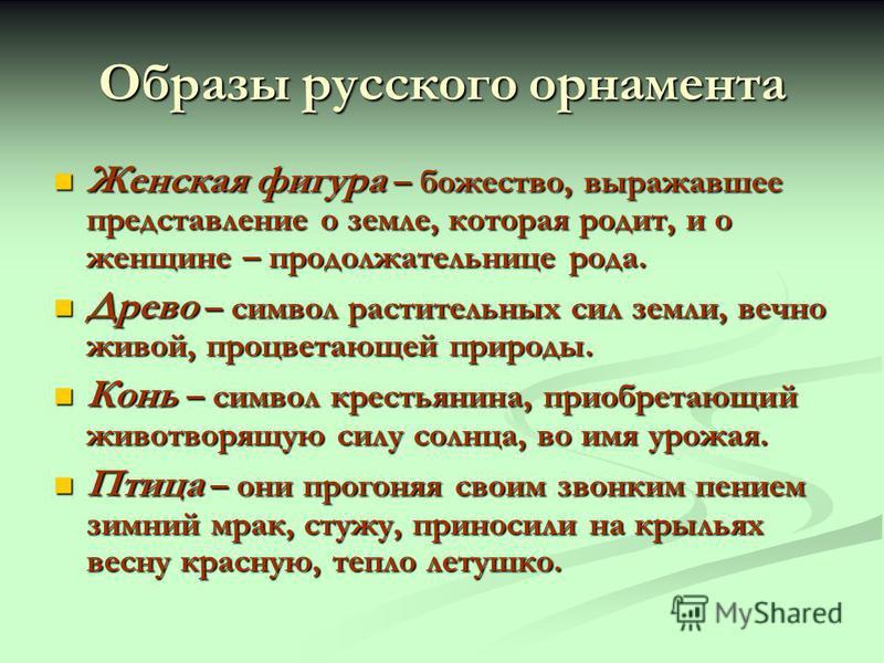 Образы русского орнамента Женская фигура – божество, выражавшее представление о земле, которая родит, и о женщине – продолжательнице рода. Женская фигура – божество, выражавшее представление о земле, которая родит, и о женщине – продолжательнице рода
