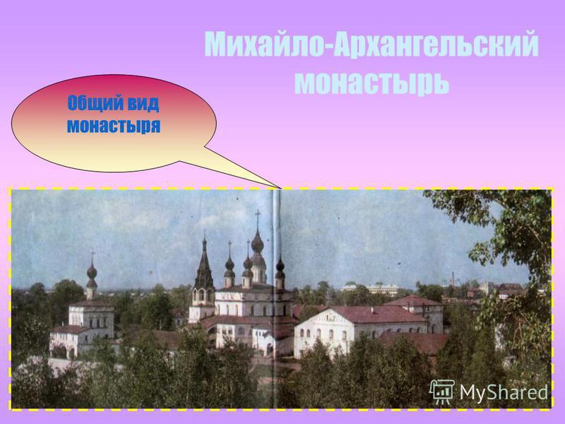Михайло-Архангельский монастырь Общий вид монастыря