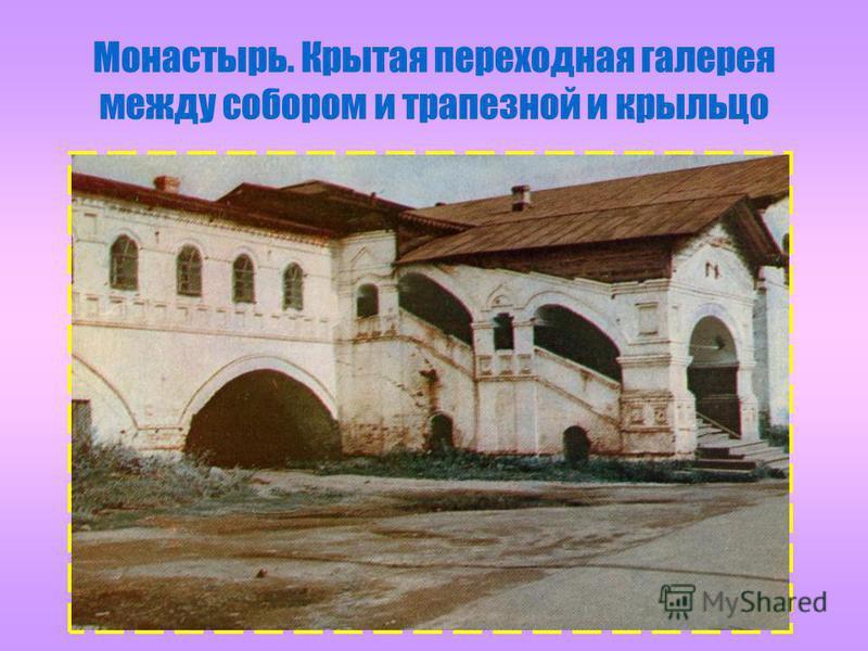 Монастырь. Крытая переходная галерея между собором и трапезной и крыльцо