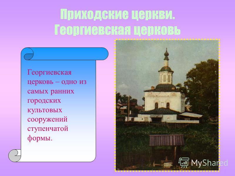 Приходские церкви. Георгиевская церковь Георгиевская церковь – одно из самых ранних городских культовых сооружений ступенчатой формы.
