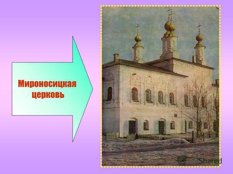 Мироносицкая церковь