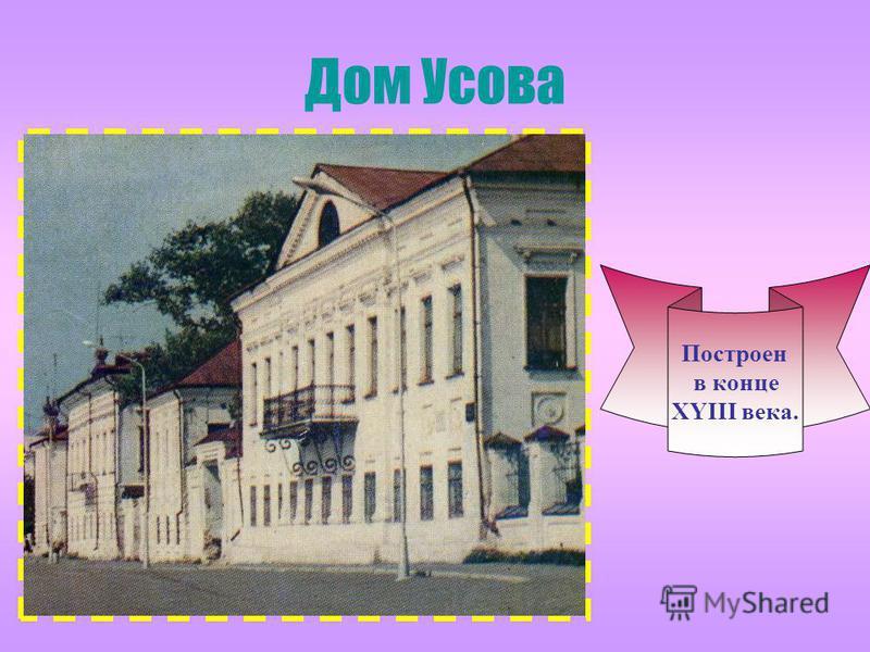 Дом Усова Построен в конце XYIII века.