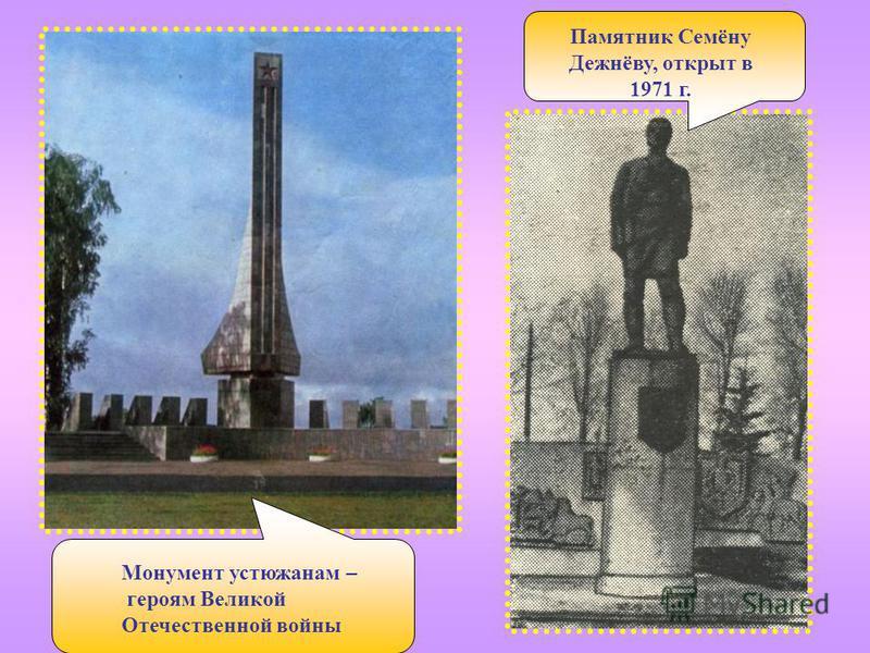 Монумент устюжанам – героям Великой Отечественной войны Памятник Семёну Дежнёву, открыт в 1971 г.
