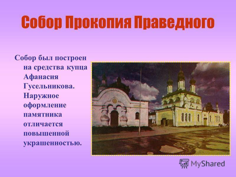 Собор Прокопия Праведного Собор был построен на средства купца Афанасия Гусельникова. Наружное оформление памятника отличается повышенной окрашенностью.