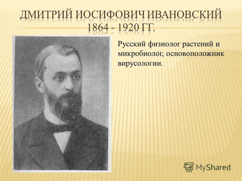 Русский физиолог растений и микробиолог, основоположник вирусологии.