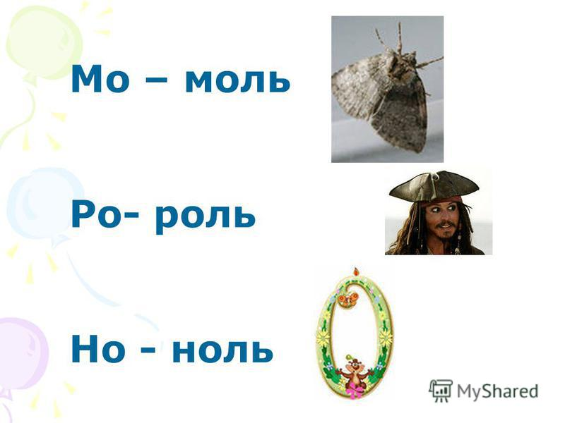 Мо – моль Ро- роль Но - ноль