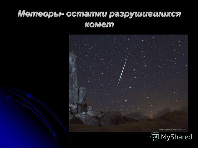 Метеоры- остатки разрушившихся комет