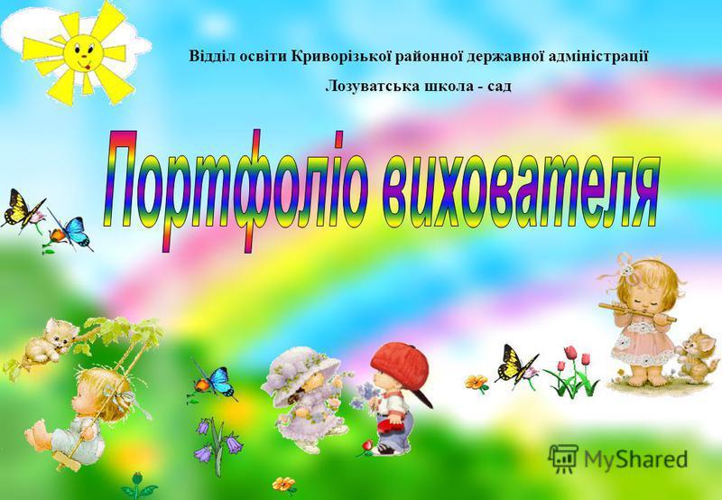 Відділ освіти Криворізької районної державної адміністрації Лозуватська школа - сад