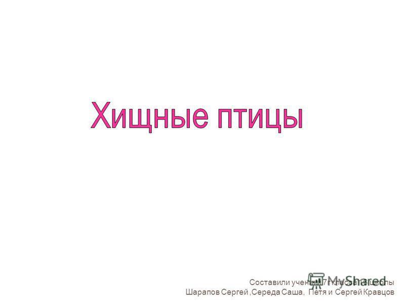Составили ученики 7 г класса 16 школы Шарапов Сергей,Середа Саша, Петя и Сергей Кравцов