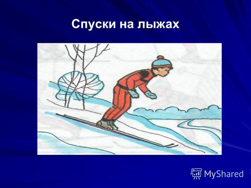Спуски на лыжах